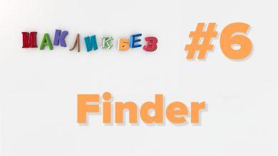 Finder в MacOS