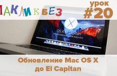 Обновление MacOS