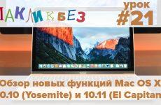 Новые функции MacOS El Capitan