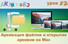 Архивация на MacOS