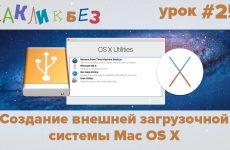 Создание загрузочной флэшки с MacOS