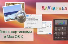 Работа с картинками в MacOS