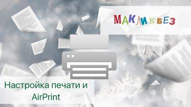 Настройки печати в MacOS
