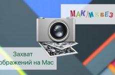 Захват изображений в MacOS