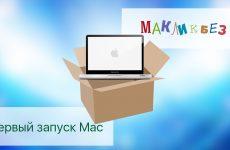 Первый запуск Mac