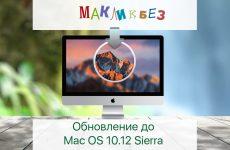 Обновление до MacOS Sierra 20.12