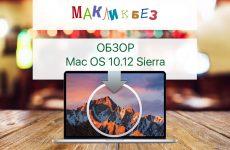 Обзор MacOS Sierra