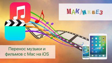 Перенос музыки и фильмов на iOS