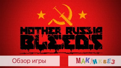 Mother Russia Bleed