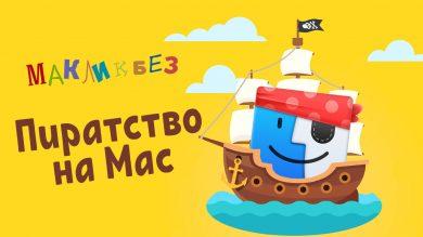 Пиратство на Mac