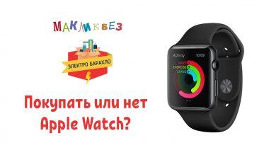 Покупать или нет Apple Watch
