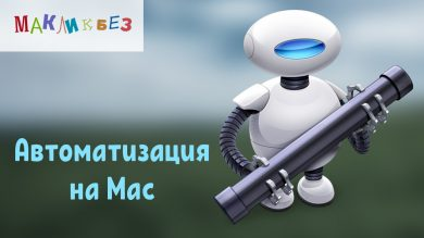 Automator на MacOS