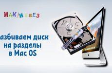 Разбиваем диск на разделы в Mac OS