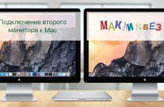 Второй монитор для Mac