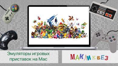 Эмуляторы приставок на Mac
