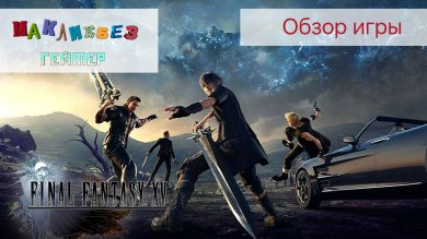 Обзор Final Fantasy XV