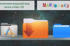 Иконки папок в Mac OS