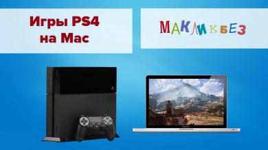 Игры с PS4 на Mac