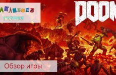 Обзор Doom