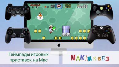 Геймпады приставок на Mac