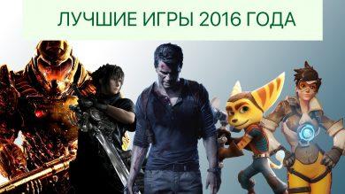 Лучшие игры 2016