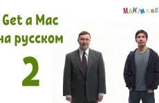 get a mac на-русском 2