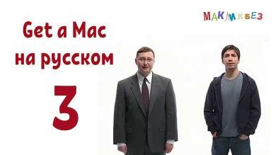get a mac на-русском 3