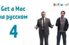 Get a Mac на-русском 4