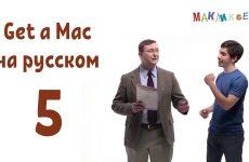 Get a Mac на-русском 5