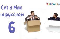 Get a Mac на-русском 6