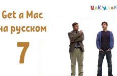 Get a Mac на-русском 7