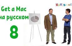 Get a Mac на-русском 8