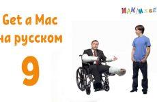 Get a Mac на-русском 9