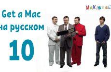 Get a Mac на-русском 10