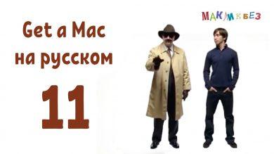 Get a Mac на-русском 11