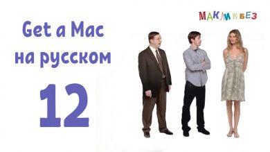 Get a Mac на-русском 12