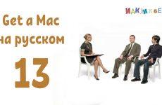 Get a Mac на-русском 13