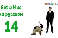 Get a Mac на-русском 14
