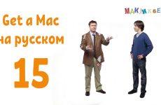 Get a Maс на-русском 15