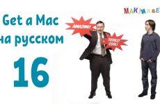 Get a Mac на-русском 16