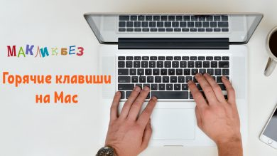 Горячие клавиши на Mac
