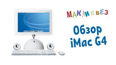 Обзор iMac G4