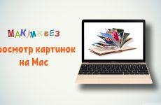 Просмотр картинок на Mac OS
