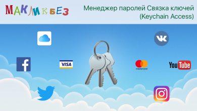 Связка ключей в Mac OS