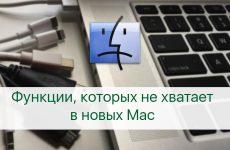 Функции, которых мне не хватает в новых Mac