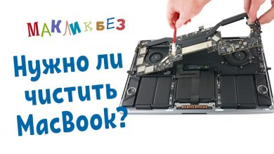 Нужно ли чистить MacBook