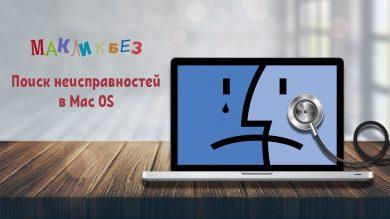 Поиск неисправностей в Mac OS