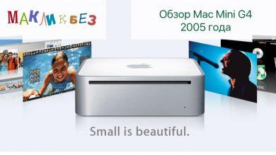 Обзор Mac Mini G4