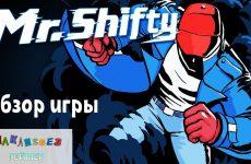 Обзор игры Mr. Shifty