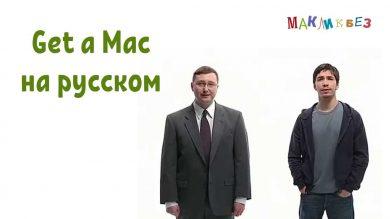 get a mac на русском 1